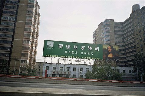 World Travel Photos :: China - Beijing :: Beijing. Mona Lisa