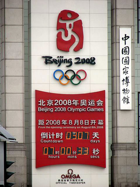 World Travel Photos :: China - Beijing :: Beijing. Ready to Olympics!