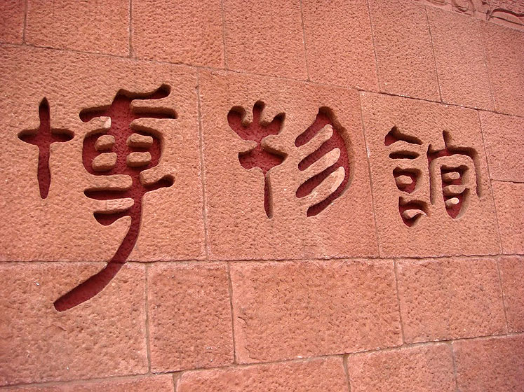 World Travel Photos :: Polin :: A wall of the Guangzhou Museum
