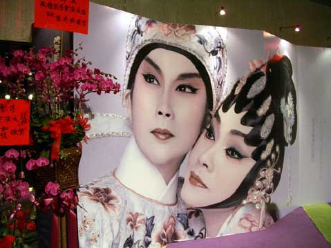 World Travel Photos :: Fragments of city life :: Hong Kong. Cantonese opera poster in HK Academy for Performing Arts