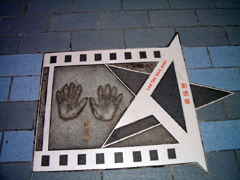World Travel Photos :: Star Boulevard :: Hong Kong. Hand prints of Andy Lau - Avenue of Stars