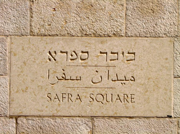 World Travel Photos :: Israel - Jerusalem :: Jerusalem. Safra Square