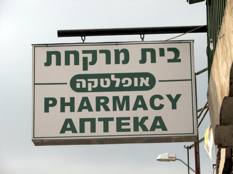 World Travel Photos :: Shop-Signs :: Jerusalem - a pharmacy sign